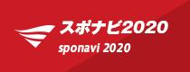 スポナビ2020